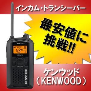【最安値】 ケンウッド(KENWOOD) 特定小電力トランシ...
