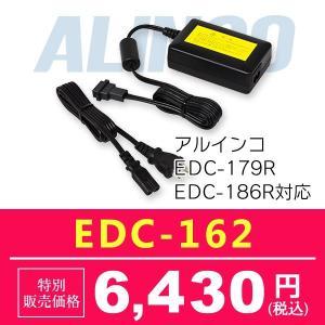 トランシーバー インカム アルインコ  充電器用ACアダプターEDC-162 EDC162