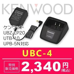 ケンウッド シングル充電器 UBC-4 送料無料の関連商品8