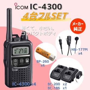 IC-4300 4台 オプションフルセット アイコム ICOM トランシーバー インカム 小型