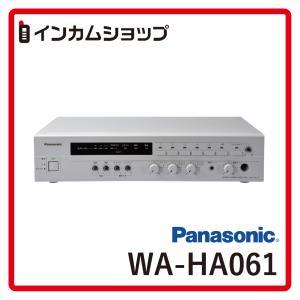 Panasonic 卓上型デジタルアンプ WA-HA061 【在庫あり】