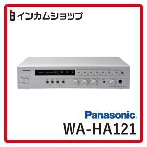 Panasonic卓上型デジタルアンプ WA-HA121 【在庫あり】