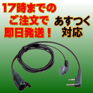 EMC-3 ケンウッド イヤホン付きクリップマ...の関連商品7