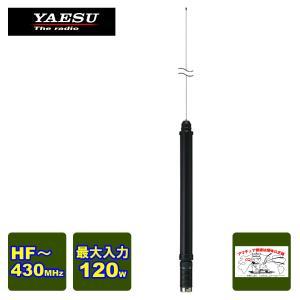 ATAS-120A 八重洲無線 オートアクティブチューニングアンテナ 送料無料|incomexpress