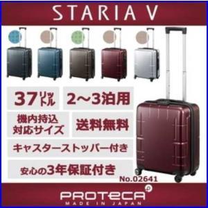 日本製スーツケース スタリアV 機内持込 送料無料 2〜3泊程度の旅行用スーツケース 37リットル  キャリーバッグ キャリーケース 02641 3年保証付き|increase2