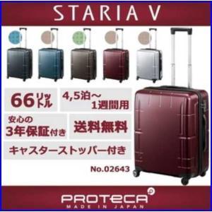 日本製スーツケース スタリアV 送料無料 3年保証付き 4,5泊〜1週間程度の旅行用スーツケース 66リットル キャリーバッグ キャリーケース 02643  |increase2