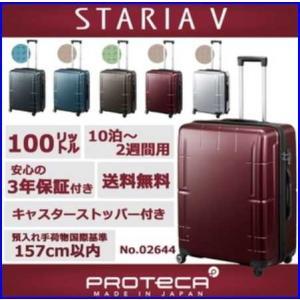 エース NEW ≪プロテカ スタリア V ≫ PROTECA STARIA V *100リットル 02644  10泊〜2週間程度の旅行向けスーツケース