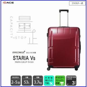 エース プロテカ 日本製 スタリア ヴイエス PROTECA STARIA Vs 53リットル 02952 2〜5泊程度の旅行向けスーツケース increase2