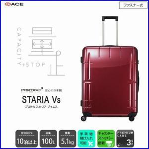 エース プロテカ 日本製 スタリア ヴイエス PROTECA STARIA Vs 100リットル 02955  10泊以上の旅行向けスーツケース|increase2