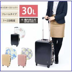 スーツケース 送料無料 エース ハントラミエンヌ 機内持ち込みスーツケース☆1-2泊用 30リットル 機内持込み対応サイズ  05631 |increase2