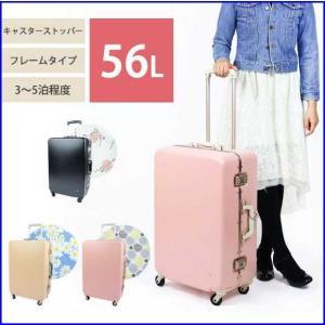 スーツケース 海外出張 キャリーケース 送料無料 旅行 キャリーバッグ ハントラミエンヌ スーツケース 3ー5泊用 56リットル 05632|increase2
