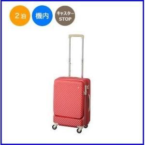エース ハント マイン スーツケース 05744 ACE HaNT mine suitcase  *34リットル 1泊〜2泊用 機内持ち込み対応サイズ 05744|increase2