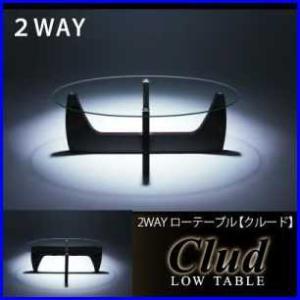2WAYロー強化ガラステーブル【Clud】クルード|increase2