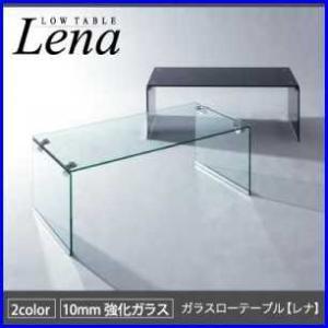 ガラスローテーブル【Lena】レナ|increase2