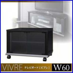テレビボード【vivre】ビブレW60cm|increase2