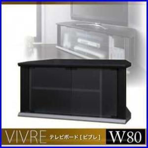 テレビボード【vivre】ビブレW80cm|increase2