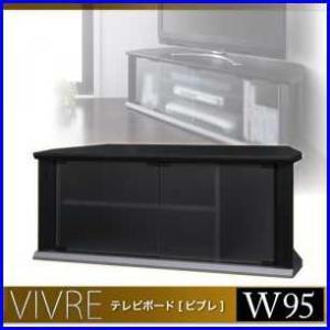 テレビボード【vivre】ビブレW95cm|increase2