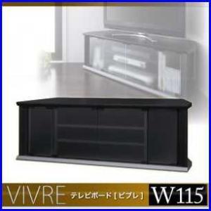 テレビボード【vivre】ビブレW115cm|increase2