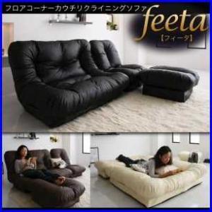フロアコーナーカウチリクライニングソファ「feeta」フィータ|increase2
