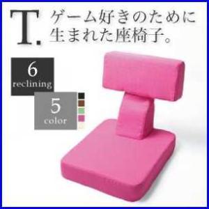 ゲームを楽しむ多機能座椅子【T.】ティー|increase2