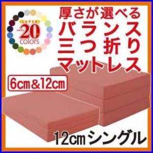 新20色 厚さが選べるバランス三つ折りマットレス(12cm・シングル)|increase2