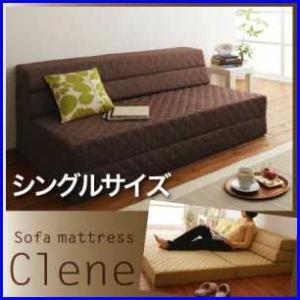 防ダニ・抗菌防臭ソファマットレス【Clene】クリネ (シングルサイズ)|increase2