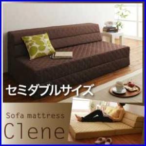 防ダニ・抗菌防臭ソファマットレス【Clene】クリネ (セミダブルサイズ)|increase2
