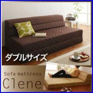 防ダニ・抗菌防臭ソファマットレス【Clene】クリネ (ダブルサイズ)|increase2