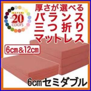 新20色 厚さが選べるバランス三つ折りマットレス(6cm・セミダブル)|increase2
