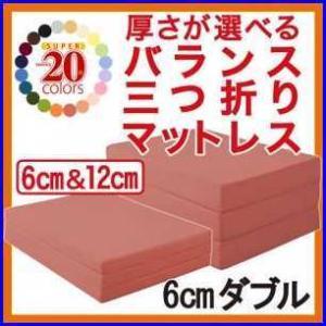 新20色 厚さが選べるバランス三つ折りマットレス(6cm・ダブル)|increase2