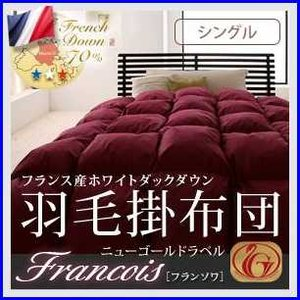 フランス産ホワイトダックダウン:ニューゴールドラベル羽毛掛け布団.【Francois】フランソワ シングル|increase2