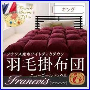 フランス産ホワイトダックダウン:ニューゴールドラベル羽毛掛け布団.【Francois】フランソワ キングサイズ|increase2