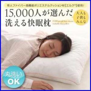 帝人ファイバー高機能ポリエステルクッション材【エルク(R)】使用!15000人が選んだ洗える快眠枕|increase2