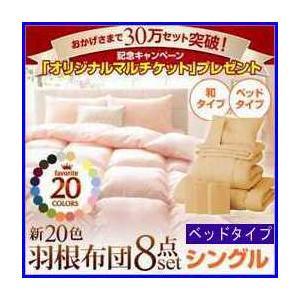 新20色羽根布団8点セット【ベッドタイプ】 【シングル】|increase2
