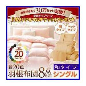 新20色羽根布団8点セット【和タイプ】 【シングル】|increase2