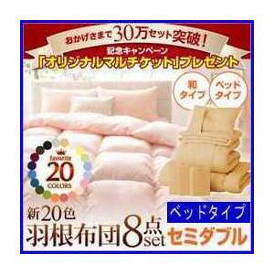 新20色羽根布団8点セット【ベッドタイプ】 【セミダブル】|increase2