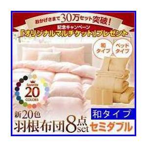 新20色羽根布団8点セット【和タイプ】 【セミダブル】|increase2