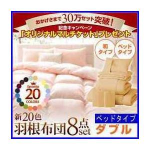 新20色羽根布団8点セット【ベッドタイプ】 【ダブル】|increase2