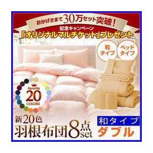 新20色羽根布団8点セット【和タイプ】 【ダブル】|increase2