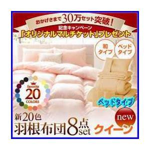 新20色羽根布団8点セット【ベッドタイプ】 【クイーン】|increase2