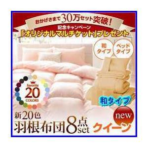 新20色羽根布団8点セット【和タイプ】 【クイーン】|increase2