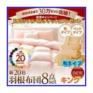 新20色羽根布団8点セット【和タイプ】 【キング】|increase2