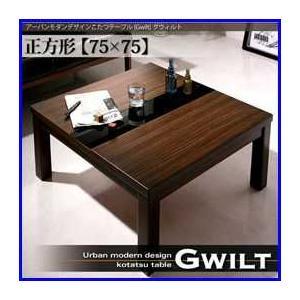 アーバンモダンデザインこたつテーブル【GWILT】グウィルト/正方形(75×75)|increase2