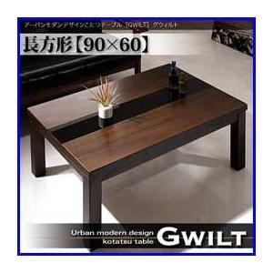 アーバンモダンデザインこたつテーブル【GWILT】グウィルト/長方形(90×60)|increase2