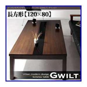 アーバンモダンデザインこたつテーブル【GWILT】グウィルト/長方形(120×80)|increase2