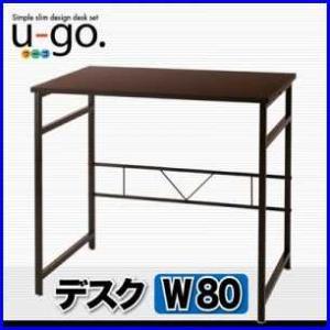 シンプルスリムデザイン 収納付きパソコンデスクセット 【u-go.】ウーゴ/デスク(W80)単品|increase2