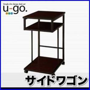 シンプルスリムデザイン 収納付きパソコンデスクセット 【u-go.】ウーゴ/サイドワゴン単品|increase2
