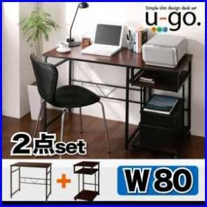 シンプルスリムデザイン 収納付きパソコンデスクセット 【u-go.】ウーゴ/2点セットAタイプ(デスクW80+サイドワゴン)|increase2