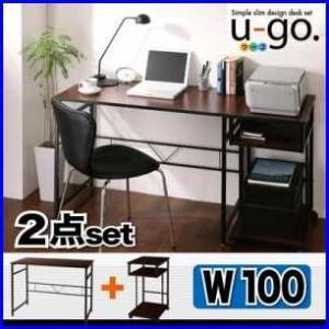 シンプルスリムデザイン 収納付きパソコンデスクセット 【u-go.】ウーゴ/2点セットBタイプ(デスクW100+サイドワゴン)|increase2
