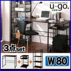 シンプルスリムデザイン 収納付きパソコンデスクセット 【u-go.】ウーゴ/3点セットAタイプ(デスクW80+サイドワゴン+シェルフラック)|increase2